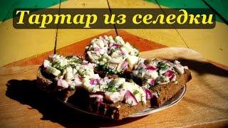 Тартар из селедки, рецепт закуски