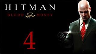 Hitman: Blood Money - Прохождение игры на русском - Бегущая волна [#4] | PC