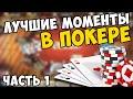 Governor of Poker 3 - ЛУЧШИЕ МОМЕНТЫ В ПОКЕРЕ (Часть 1)