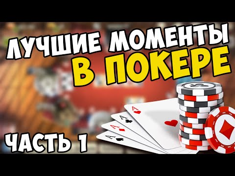 лучший покер про