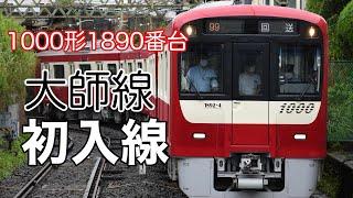 【初入線!】京急1000形1892編成が大師線に入線