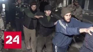 В Восточной Гуте террористы начали сдаваться в плен группами - Россия 24