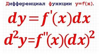 Дифференциал функции