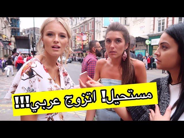 !! هل قد ترغب الاجنبية بالزواج من عربي؟؟الاجوبة غير متوقعة