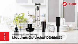 обзор погружного блендера Moulinex Quickchef DD656832