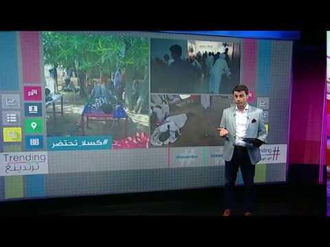 بي_بي_سي_ترندينغ | في السودان حملة #كسلا_تحتضر ما هي حقيقة ارقام الوفيات نتيجة انتشار حمى المنطقة .  - نشر قبل 2 ساعة