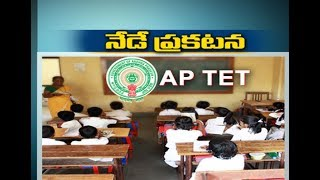TET Notification to be Released Today | Exam to be Conducted Online