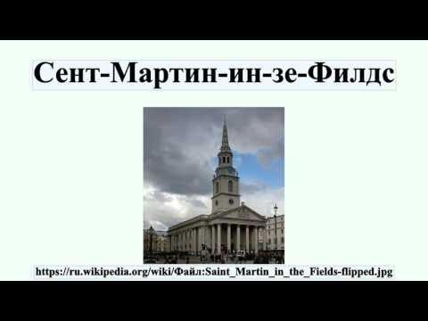 Сент-Мартин-ин-зе-Филдс