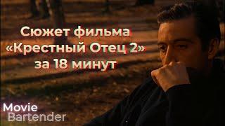 """Весь """"Крестный Отец 2"""" за 18 минут. Краткий пересказ сюжета фильма """"Крестный Отец 2"""""""