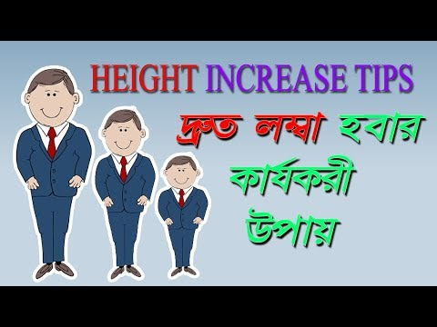 How To Increase Height Super Fast | Effective Height Increase Tips In Bangla | Motivational Video
