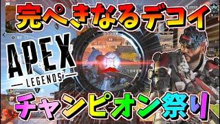 【APEX-LEGENDS-】ミラージュのデコイで完ぺきにかく乱!チャンピオン祭り!!(ランクリーグ)【エーペックスレジェンズ】【冬の夏目】