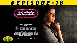 Unnai Arindhal – Jaya tv Show
