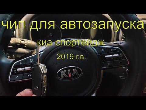 Изготовление чипа для автозапуска Киа Спортейдж 2019 г.в., Раменское