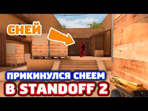 ПРИКИНУЛСЯ СНЕЕМ! ТРОЛЛИНГ В STANDOFF 2!
