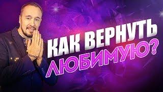 Как вернуть бывшую девушку - 7 советов от Егора Шереметьева