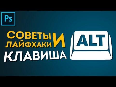 Клавиша ALT. Лайфхаки и Хитрости в Фотошопе