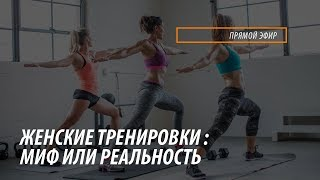 Orange Fitness Краснодар Live Женские тренировки миф или реальность