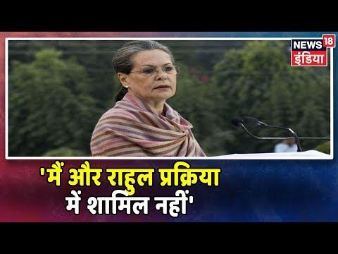 Breaking News: Sonia Gandhi का CWC बैठक पर बयान - 'मैं और राहुल प्रक्रिया में शामिल नहीं हो सकते'