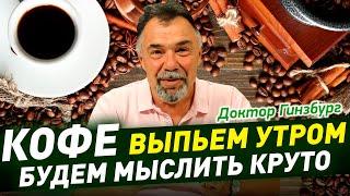 Кофе предупреждает развитие возрастных болезней и опухолевый рост.