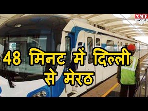Delhi से Merrut का सफर होगा आसान, Rapid Rail Corridor को मिली मंजूरी