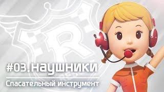 Робокар Поли - Спасательный инструмент - Наушники (3 серия)