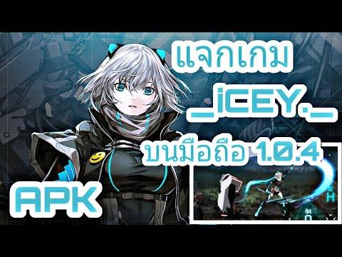 ICEY 1 1 0 APK Data Free Download by Kaloyan Panev - Android