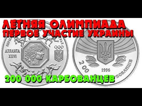 Первое участие в летних Олимпийских играх, 200 тыс. Карбованцев, (Обзор монеты)