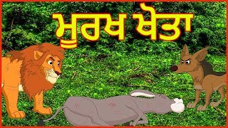 ਮੂਰਖ ਖੋਤਾ | The Stupid Donkey | Panchatantra Moral Stories for Kids in Punjabi | Chiku TV Punjabi