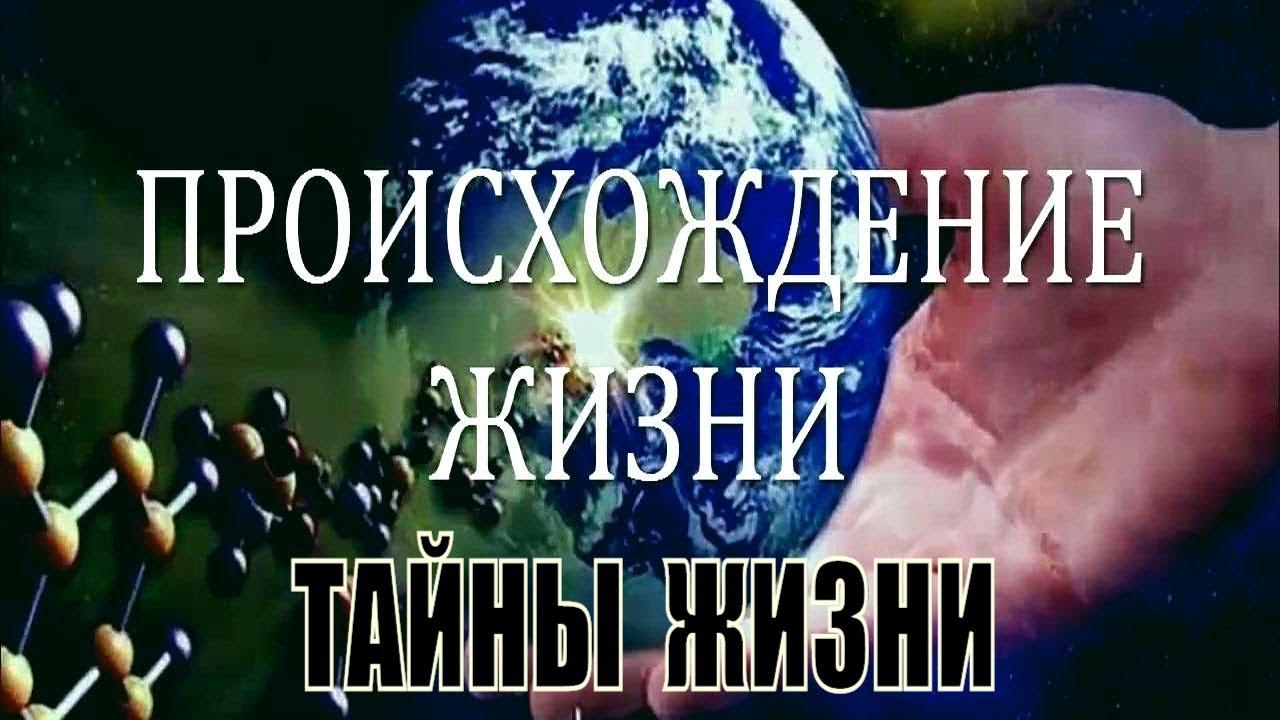Мир и происхождение жизни! Тайны жизни!!