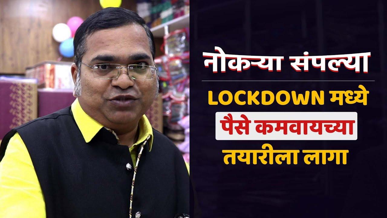 नोकऱ्या संपल्या - LOCKDOWN मध्ये पैसे कमवायच्या तयारीला लागा | Namdevrao Jadhav