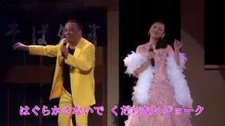 昭和を代表するアイドル江藤博利(ずうとるび)と林寛子が、ソバ屋を営む...