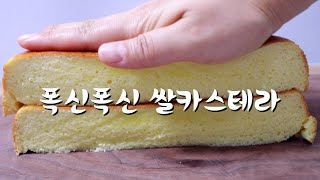 [ENG] 노오븐 밥솥 쌀카스테라 -  Rice Cas…