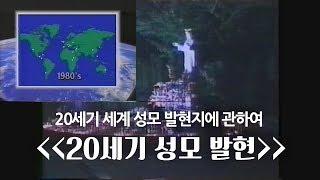 """다큐멘터리 """"20세기 성모발현"""""""