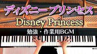 ディズニープリンセスメドレー/シュガーラッシュ /Disney Princess Medley/作業用•勉強用•睡眠用BGM/ピアノカバー/Piano Cover/弾いてみた/CANACANA