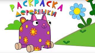 Раскраска Деревяшки - День рождения - развивающие мультики для малышей - серия 11