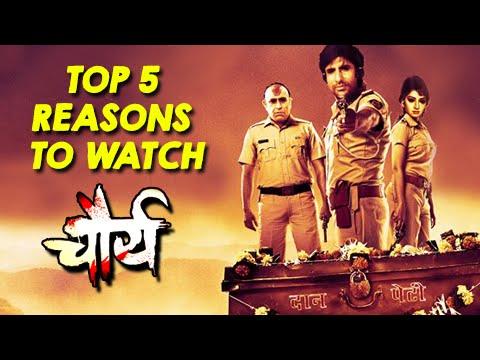 Top 5 Reasons To Watch Chaurya (चौर्य) | Latest Marathi Movie | From The Makers Of Fandry & Shala