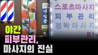 야간 피부관리, 마사지샵에 들어가보니..(feat.이발소) 퇴폐?건전?안마?밤?