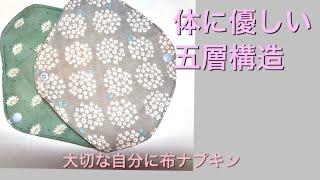 DIY 布ナプキン作り方 五種類の布を使いました Reusable cloth pads 自然志向 環境対策にも
