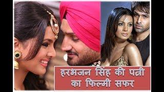 हरभजन सिंह की पत्नी का फिल्मी सफर | Harbhajan Singh Wife Geeta Basra Film journey | YRY18