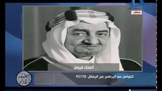 فيديو.. «المسلماني» يوضح مدى صلة الشيوعيين بمقتل الملك فيصل بن عبد العزيز آل سعود