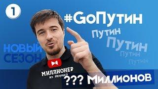 Новые цели/ Встреча с Владимиром Путиным/Миллионер из трущоб