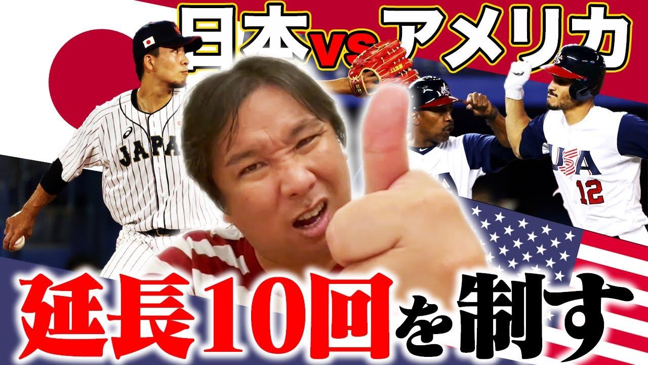 【日本7−6アメリカ】この試合キーポイントは『四球』鈴木誠也が打つと流れが変わる!準決勝の韓国戦は〇〇を先発にすべき!!この試合のGOODプレー・BADプレーを里崎が解説します。