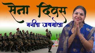 Sena Diwas 2019: भारत में सेना दिवस क्यों मनाया जाता है?  Why Army Day is observed in India?