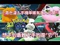 """【Pokémon GO】一眾色違入手機率稀有度大公開!!!(想不到最難入手的是""""它""""?!)"""