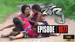 Sidu | Episode 1077 28th September 2020 Thumbnail