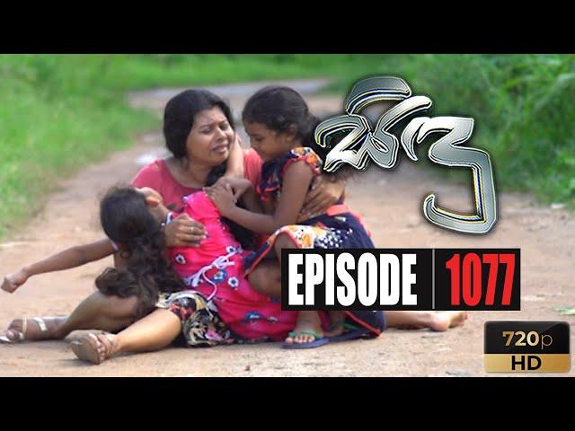 Sidu | Episode 1077 28th September 2020