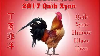 Looj Mem - Hnub qub dhai xyoo 2017