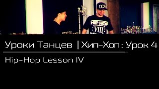 УРОКИ ТАНЦЕВ Хип - Хоп — видео урок 4 | Hip - Hop Lesson IV(Пятый урок: http://www.youtube.com/watch?v=8CFlgLR3L-k Шестой урок: http://www.youtube.com/watch?v=Dp_P2vY7LfU Смотрите также: Первый урок: ..., 2015-08-06T15:02:06.000Z)