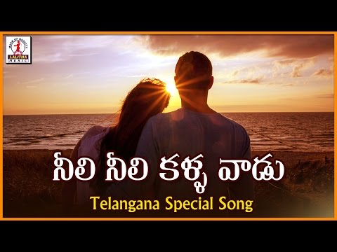 Super Hit Telugu Love Songs | Neeli Neeli Kalla Vadu Song | Lalitha Audios And Videos