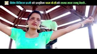 New Lok Dohori song 2074/2017 || Lagchha maya Runchhu Bessari-Padam KC/Sunita Shahi Ft.